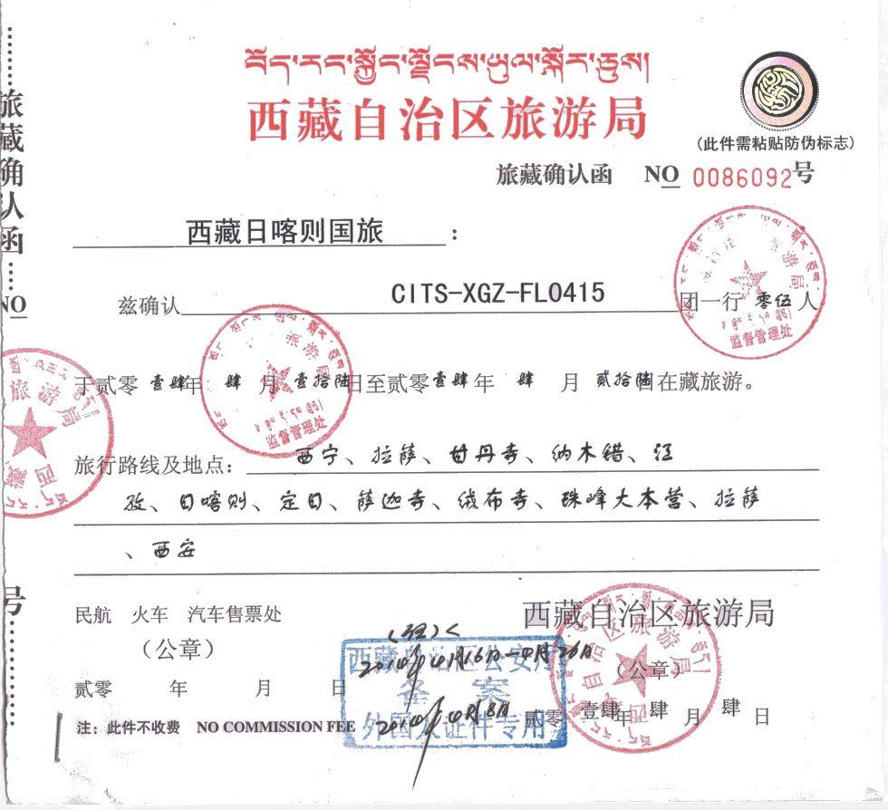 permis Tibet